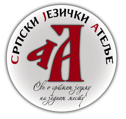 koristite internet za ucenje clanak19f_srpskijezickiatelje